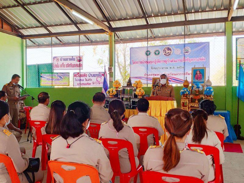 โครงการหมู่บ้านมั่นคงต้นแบบแก้ไขปัญหายาเสพติดอย่างยั่งยืน ปีงบประมาณ 2564
